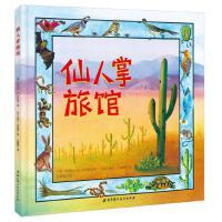 仙人掌旅馆 美国英语教师协会语言艺术杰作 儿童绘本书籍0-1-2-3-4-5-6岁儿童绘本阅读儿童情商品德培养 故事书