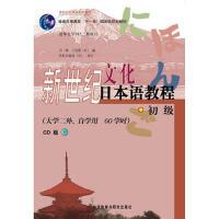 【二手旧书8成新】新世纪文化日本语教程(版 冯峰 9787560052540