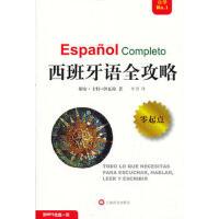 【二手旧书8成新】西班牙语全攻略(全攻略系列 (西)伊瓦拉 9787532760718