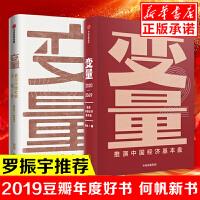 变量1+2 (套装共2册)2020年新书推演中国经济基本盘 罗振宇重磅推荐