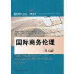 国际商务伦理(第三版)(国际贸易经典译丛・简明系列)