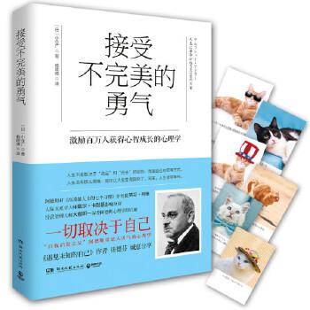 接受不完美的勇气(pdf+txt+epub+azw3+mobi电子书在线阅读下载)
