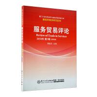 服务贸易评论(2010年第1辑)