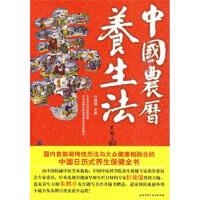 【二手旧书8成新】中国农历养生法 杜婕�a 9787530445549