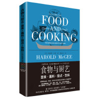 食物与厨艺:面食・酱料・甜点・饮料(全球大厨,没人敢不拿这本书!会张口吃饭的人,都用得上这本书! )