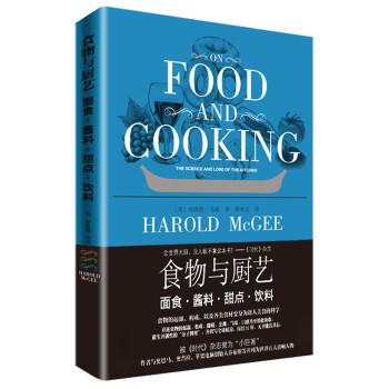 食物与厨艺:面食·酱料·甜点·饮料(全球大厨,没人敢不拿这本书!会张口吃饭的人,都用得上这本书! )