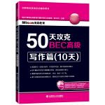 50天攻克BEC高级:写作篇(10天)