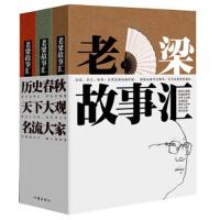 老梁故事汇(套装三册)