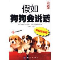 【二手旧书8成新】假如狗狗会说话 陈湄玲 9787506444101
