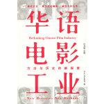 华语电影工业:方法与历史的新探索