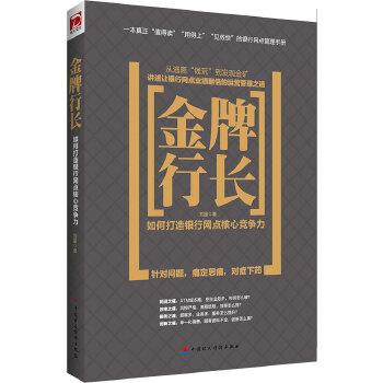 金牌行长:如何打造银行网点核心竞争力(pdf+txt+epub+azw3+mobi电子书在线阅读下载)