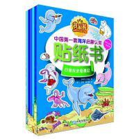 我最棒:中国第一套海洋启蒙认知贴纸书(套装共6册)(贴纸+涂色一书两用)