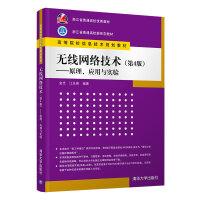无线网络技术(第4版)――原理、应用与实验