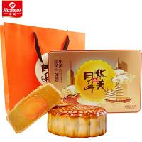 包邮 华美(huamei)月饼 蛋黄白莲蓉 600g 长方形铁盒 广式月饼 中秋月饼