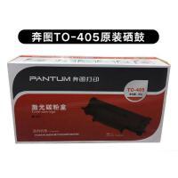 原装奔图TO-405粉盒 DO-405硒鼓 适用于奔图M7205/M7105/M7105DN/M6863/M7205FD
