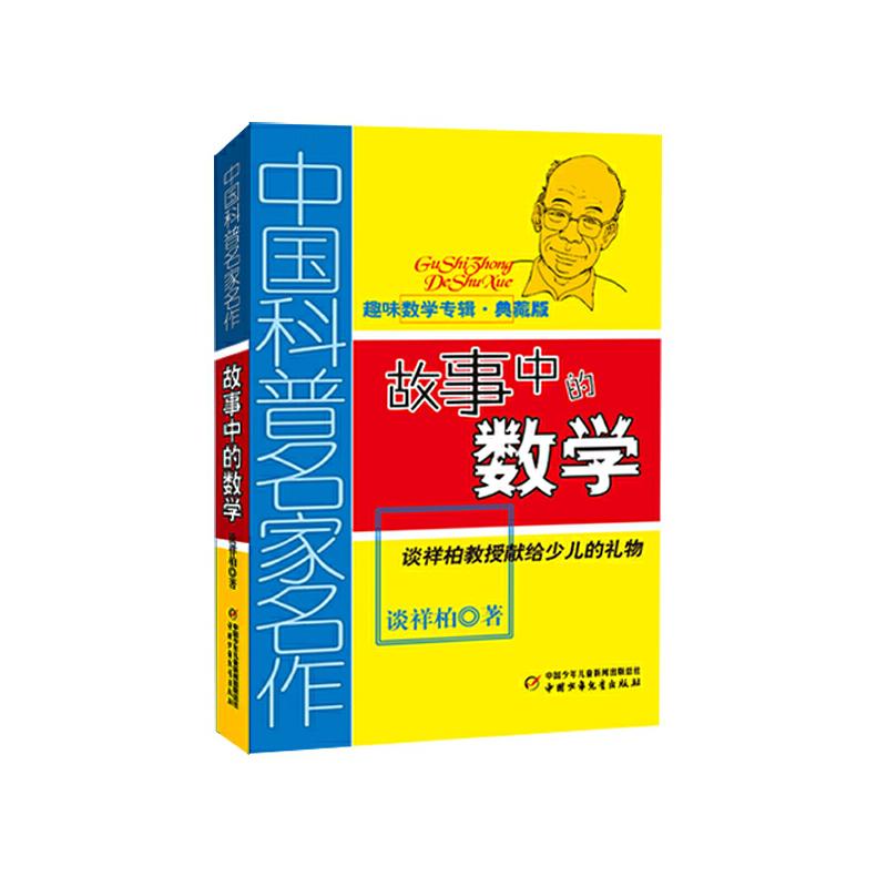 中国科普名家名作·趣味数学专辑(典藏版)——故事中的数学
