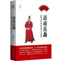 道商范蠡-陶朱公兴国富家的人生智慧