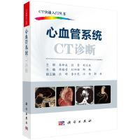 心血管系统CT诊断