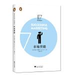 市场营销 企鹅市场营销系列丛书