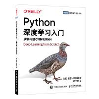 Python深度学习入门 从零构建CNN和RNN