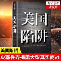 美国陷阱 弗雷德里克・皮耶鲁齐著 如何通过非经济手段瓦解他国商业巨头 身陷囹圄的亲身经历揭露美国秘密 经济书籍