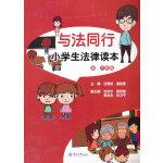 与法同行:小学生法律读本(五、六年级)