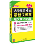 大学英语4级最新汉译英短文翻译100篇