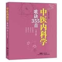 中医内科学歌诀355首(第2版)(歌诀精炼 重点突出 朗朗上口 易读易记)