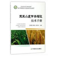 玉米小麦节本增效技术手册