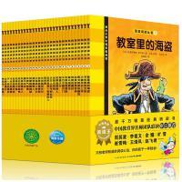 正版 我爱阅读桥梁书 黄色系列 套装全30册 适合6-10岁儿童分级阅读故事桥梁书海豚传媒小熊的新家等畅销儿童故事书籍