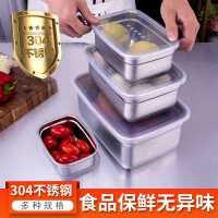304不锈钢食物保鲜盒密封冰箱收纳蔬菜水果酸奶盒子循环打包饭盒