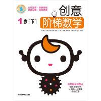 创意阶梯数学:1岁(下)――畅销韩国+科学分级+贴心家长指导=天才数学宝宝