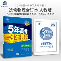五三 浙江专用 高中物理 选修3-2、3-4、3-5 人教版 2020版高中同步 5年高考3年模拟 曲一线科学备考
