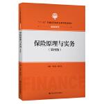 """保险原理与实务(第四版)(""""十三五""""普通高等教育应用型规划教材・金融系列)"""