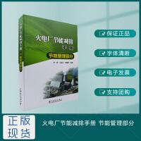 火电厂节能减排手册 节能管理部分