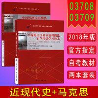 备战2021 自考教材 03708 3708 中国近现代史纲要自学考试学习读本+03709 3709 马克思主义基本原理