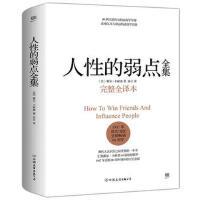 【二手旧书8成新】人性的弱点(完整全译本 戴尔.卡耐基, 创美工厂 出品 9787505738966