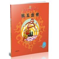 美猴王系列丛书:猴王出世1