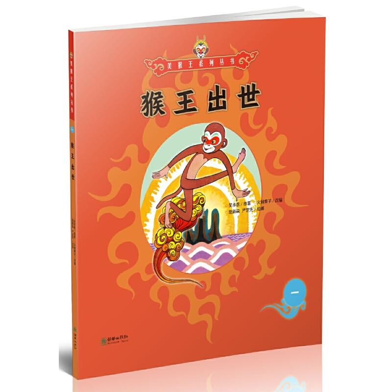 美猴王系列丛书:猴王出世1 每个人的童年都应该有美猴王相伴!