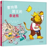 雷纳德国王的泰迪熊――勤俭节约是美德 教会孩子减少浪费的重要性!