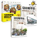 【视频教学版】3册 马克笔手绘表现技法入门-室内表现+建筑表现+就这么简单 零基础自学从入门到精通 透视线稿上色 设计