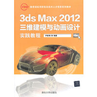 3ds Max 2012三维建模与动画设计实践教程(IT&AT教育部实用型信息技术人才培养系列教材)