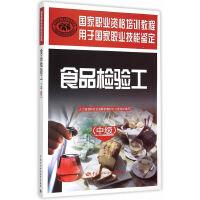 食品检验工(中级)――国家职业资格培训教程