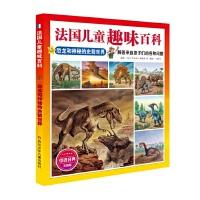 法国儿童趣味百科:恐龙和神秘的史前世界