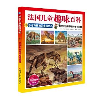 法国儿童趣味百科:恐龙和神秘的史前世界 (来自法国的科普经典,欧美孩子都在读的趣味百科。)