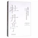 昆剧《牡丹亭》英译的多模态视角探索