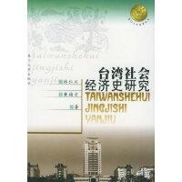 台湾社会经济史研究/南强丛书