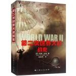 第二次世界大战战史(平装)