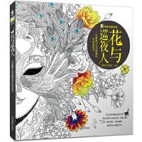 意林:花与巡夜人