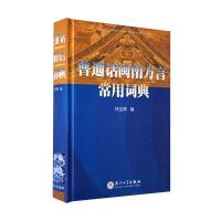 普通话闽南方言常用词典